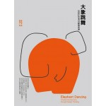 大象跳舞:從設計思考到創意官僚