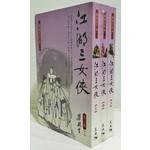 江湖三女俠(全3冊)