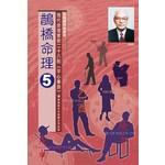 鵲橋命理(5)