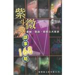 紫微鬥數斷事168局