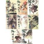 神鵰俠侶(全8冊)(大字版)
