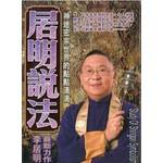 李居明密宗系列12:居明說法(精)