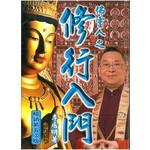 李居明術數叢書法23:佛靈人之修行入門