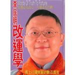 李居明術數叢書39:李居明改運學