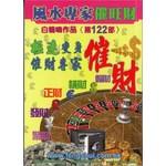 白鶴鳴作品 第122部 - 風水專家催旺財