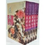 鹿鼎記(全5冊)(新修版)