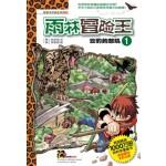 雨林冒险王01 - 云豹的怒吼