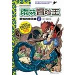 雨林冒险王02 - 恐怖的帝王蝎