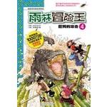 雨林冒险王04 - 巨鳄的攻击