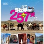 自驾游世界257天