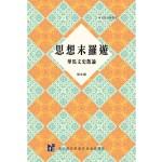 思想末罗游:华马文史散论