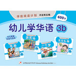 学前阅读计划作业 - 幼儿学华语3b
