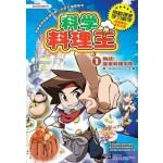 科学料理王 01 - 挑战!皇家料理学院 - DVCC1