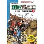 雨林冒险王09 - 大眼王眼镜猴