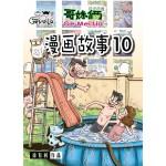 哥妹俩:漫画故事(10)