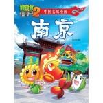 植物大战僵尸2·中国名城漫画:南京