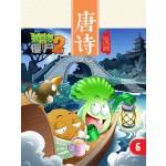 植物大战僵尸2-唐诗漫画6
