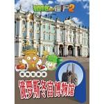 植物大战僵尸2·博物馆漫画:俄罗斯冬宫博物馆