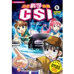 少年科学侦探 06 - CSI6