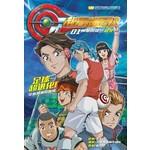 超智能足球 : 神秘的球员 - 潜龙 - GGOF1