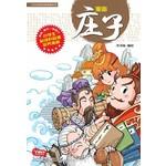 漫画庄子 - TPOZ