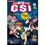 少年科学侦探 07 - CSI7