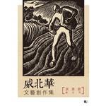 威北華文藝創作集