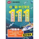 Tingkatan 3 Buku Kerja Bahasa Cina