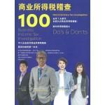 商业所得税稽查100