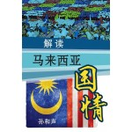 解读马来西亚国情