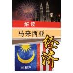 解读马来西亚经济