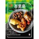 知食份子:峇里岛食志3