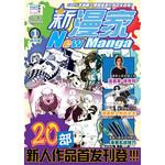 新漫家 New Manga 1