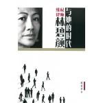 维权律师:林碧颜与她的时代