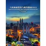 马来西亚投资与税务指南2021