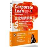 企业融资贷款完全手册