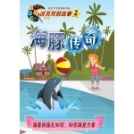 高年组 说不完的故事2:海豚传奇