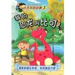 高年组 说不完的故事3:我的恐龙叫比可!