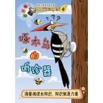 低年组 说不完的故事4:啄木鸟的听诊器