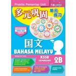 二年级 B 多元巩固单元练习 国文
