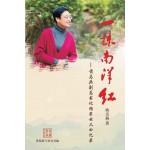 一抹南洋红:前马共副总书记杨果女儿回忆录