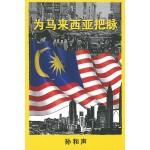 为马来西亚把脉