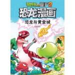 植物大战僵尸2·恐龙漫画:恐龙与黄金城