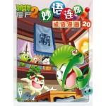 妙语连珠成语漫画20