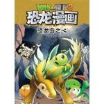 植物大战僵尸2·恐龙漫画:恐龙岛之心