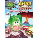 植物大战僵尸2-超级火山的威力有多大?