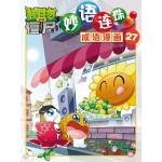 妙语连珠成语漫画27