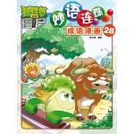 妙语连珠成语漫画28