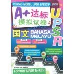 UPSR A+达标模拟试卷国文