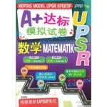 UPSR A+达标模拟试卷 数学